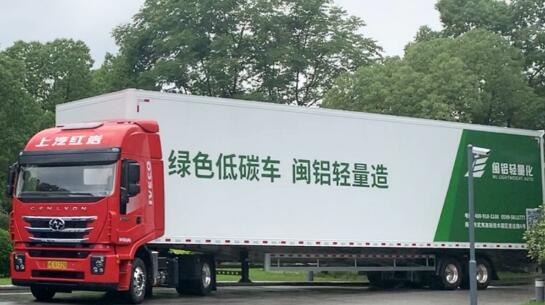 上汽红岩推出轻量化商用车 为物流运输企业量身打造