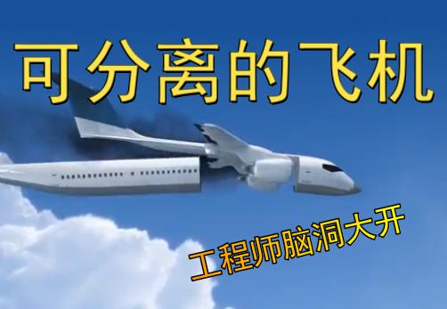 可分离的飞机客舱会更安全吗?脱离机体后降落伞立刻打开