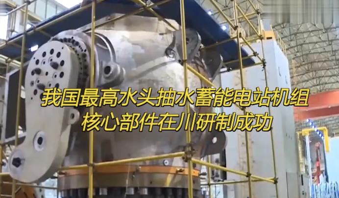 我国最高水头抽水蓄能电站机组核心部件在川研制成功