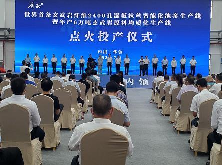 世界首条玄武岩纤维2400孔漏板拉丝智能化池窑生产线投产