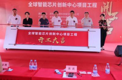 全球智能芯片创新中心项目开工!深圳大手笔布局163个首批项目