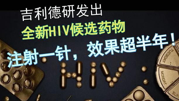 吉利德研发出全新HIV候选药物:注射一针,效果超半年!