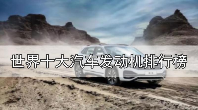 世界十大汽车发动机排行榜