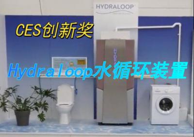 Hydraloop住宅用水循环系统可回用85%生活废水 具自清洁功能