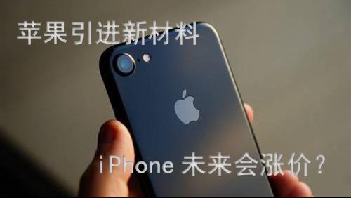 iPhone价格可能上涨?苹果确认引进新材料