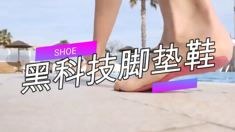 贴在脚底板的鞋子,就像动物脚下的肉垫,这又是什么黑科技