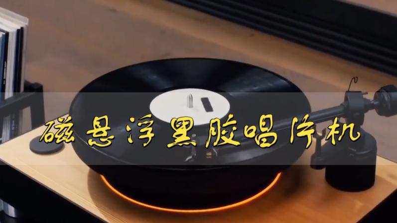 磁悬浮黑胶唱片,让你的耳朵爱上复古的感觉