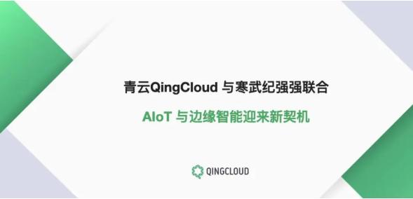 """青云QingCloud與寒武紀戰略合作,打造""""云+邊+芯""""的智能平臺"""
