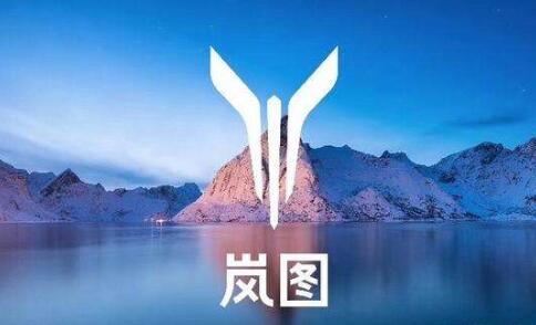 """東風汽車發布高端電動品牌""""嵐圖"""" 成立嵐圖汽車科技公司"""