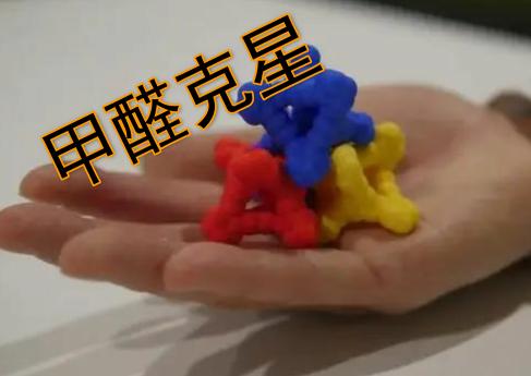 """中国学者设计甲醛""""克星""""分子笼 效果超常规活性炭近500倍"""