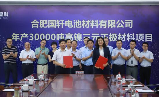 國軒高科年產3萬噸高鎳三元正極材料項目正式落地