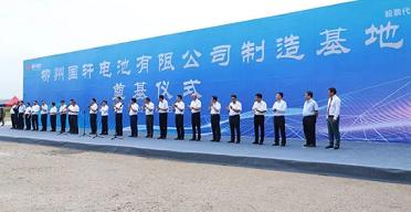 國軒高科第八大生產基地—柳州國軒電池生產基地項目正式奠基