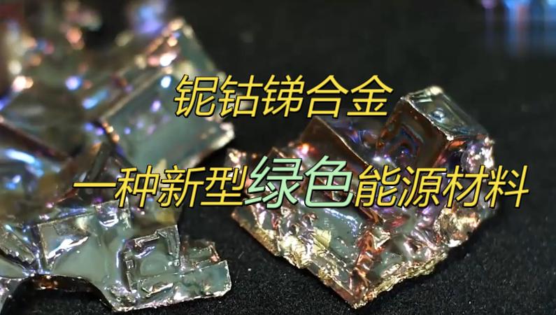 铌钴锑合金,一种新型绿色能源材料,热电研究者的最爱