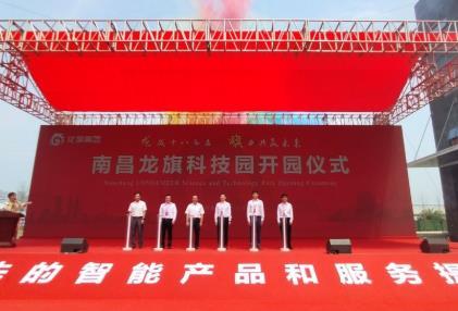 南昌50億元龍旗科技園開園!生產智能終端預計2022年產值達百億元
