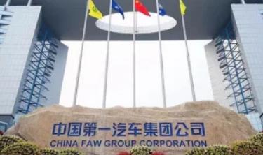 邱現東接任奚國華任一汽集團總經理,目前一汽官網已更新領導成員名單