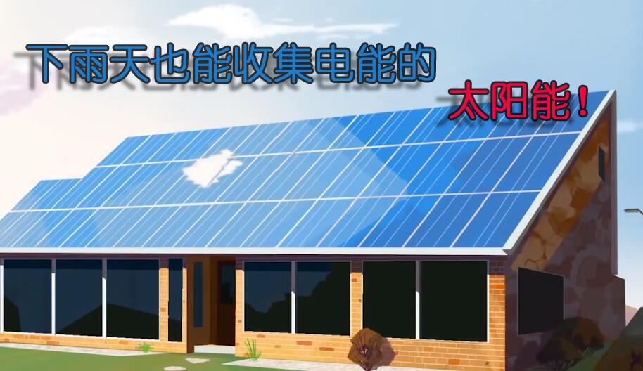 神奇的太阳能,下雨也能收集电能!