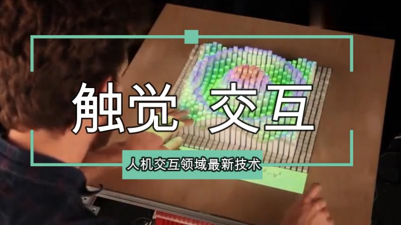 触觉交互,人机交互领域最新技术,起源可以追溯到远程控制