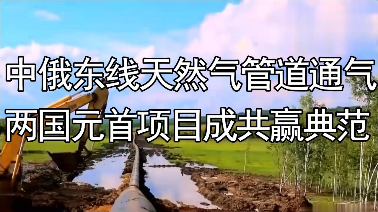 中俄東線天然氣管道正式通氣!兩國元首項目成合作共贏典范!