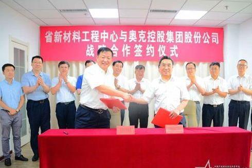 奥克集团牵手辽宁省新材料工程中心 发力新材料领域高新成果转化