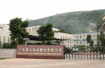 惠云钛业通过IPO首发:专注钛白粉行业 年产6.5万吨