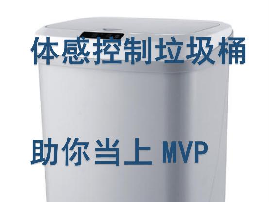 体感控制垃圾桶助你当上MVP