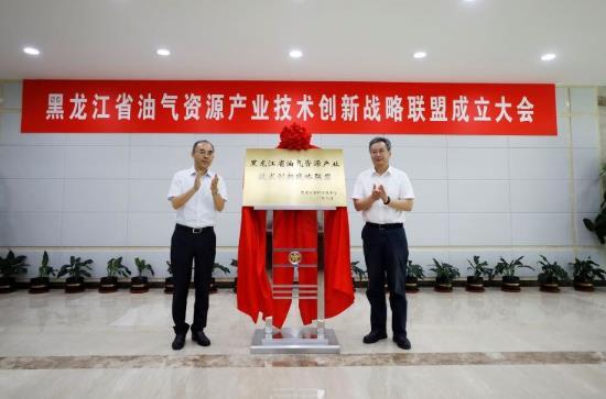 黑龍江省油氣資源產業技術創新戰略聯盟成立