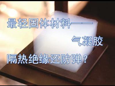 最輕固體材料——氣凝膠,隔熱絕緣還防彈?