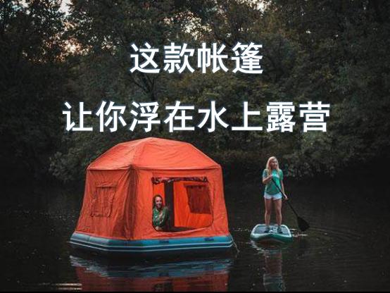 這款帳篷讓你浮在水上露營