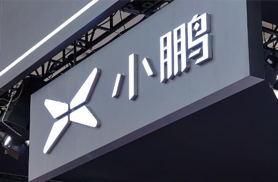 小鵬汽車在美正式提交IPO申請 計劃8月在美上市
