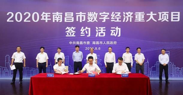 南昌簽約55個共337億數字經濟重大項目,紫光集團1000人研發團隊將落地