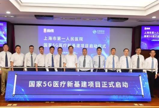 中國移動5G智慧醫療新基建項目啟動!構建5G+智慧醫療體系