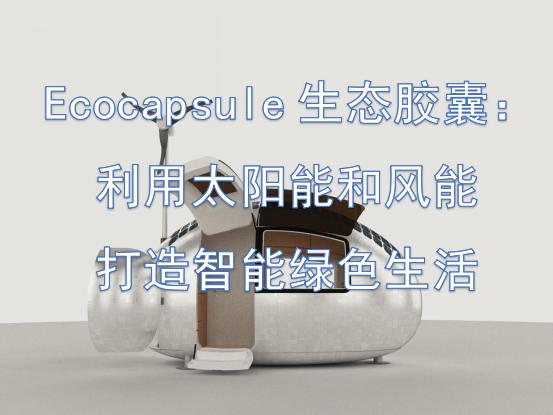 Ecocapsule生態膠囊:利用太陽能和風能,打造智能綠色生活