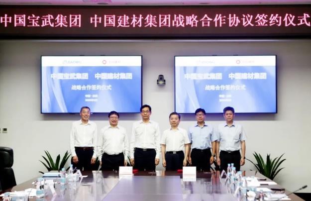 中國寶武攜手中國建材簽署戰略合作協議 共同開發光伏建筑鋼材