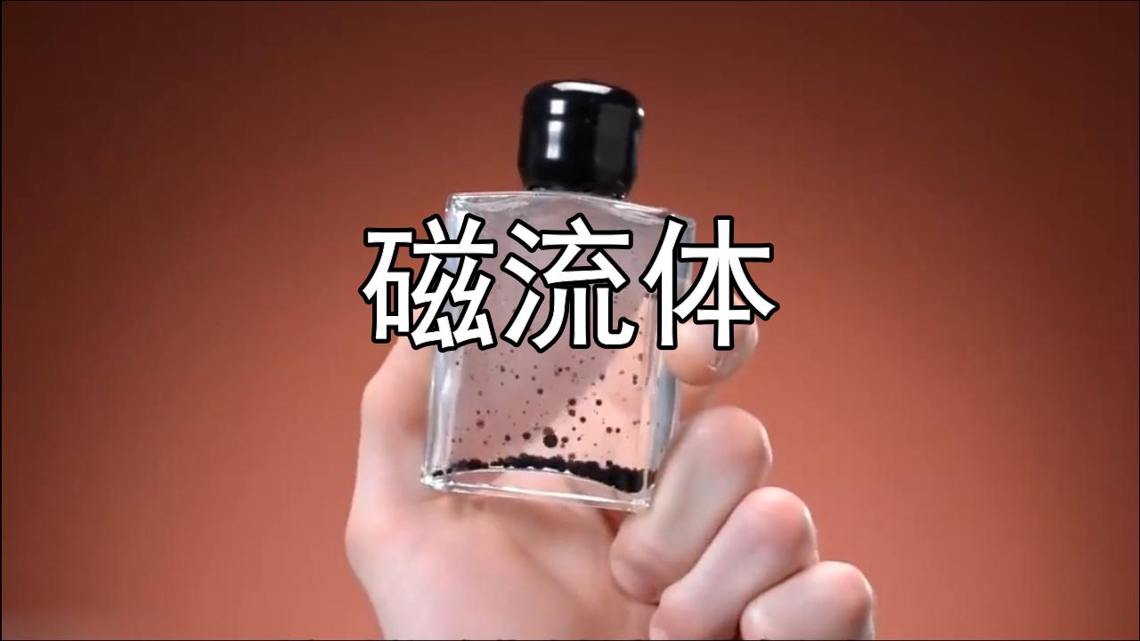 液态磁铁,你见过吗?磁流体的性质一看就知道!