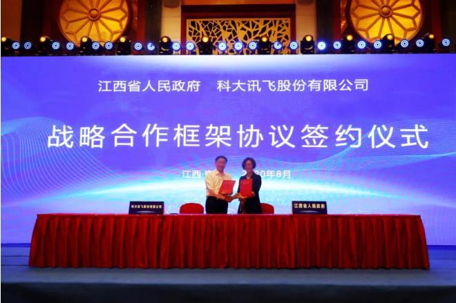 江西省人民政府與科大訊飛戰略合作,新一代人工智能開放創新平臺南昌中心將落地