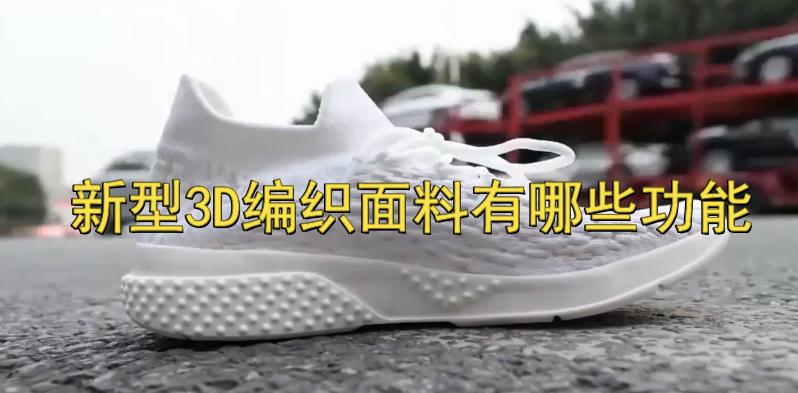 3D编织袜子鞋面料,不仅有防刀割系列,还有防水系列,荧光系列等,穿上这样的鞋子,别提多拉风了