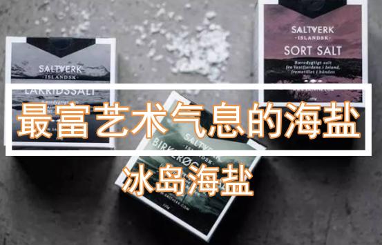 被稱為最富藝術氣息的海鹽——冰島海鹽 這么貴是智商稅嗎