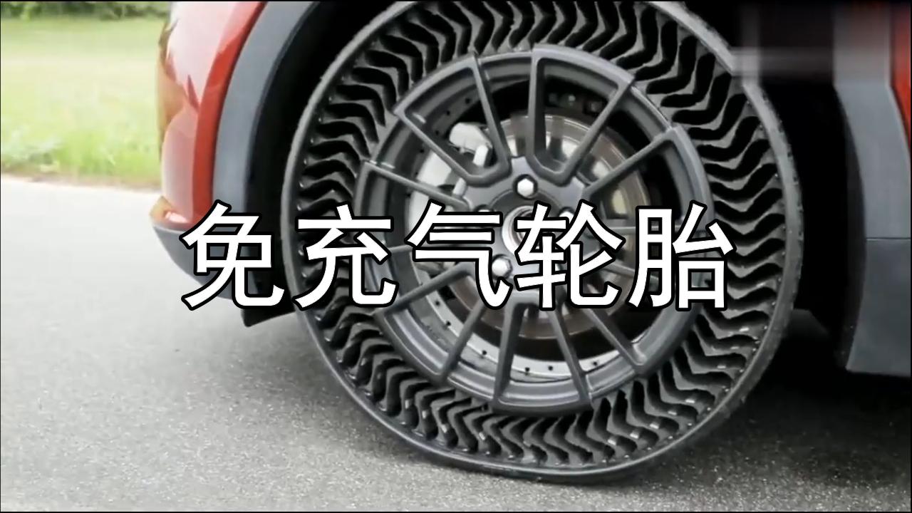 新型免充氣輪胎,告別爆胎尷尬還緩震!