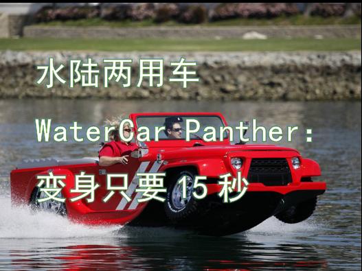 水陸兩用車WaterCar Panther:變身只要15秒