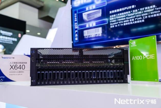 寧暢發布支持A100 GPU的AI服務器X640,實現百路以上高清處理