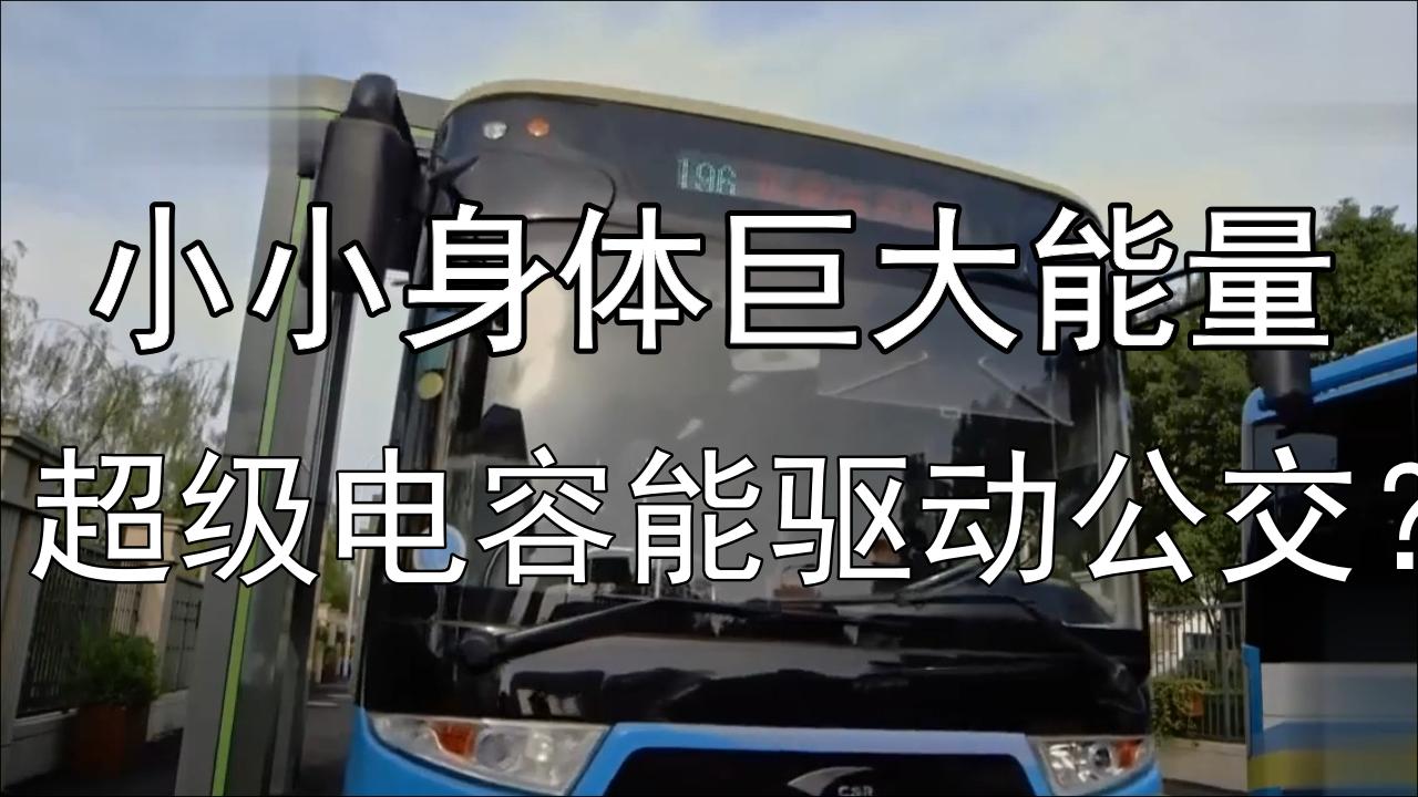 小小身體卻有巨大能量?超級電容器能驅動公交!