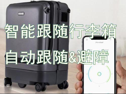 智能跟隨行李箱,自動跟隨&避障