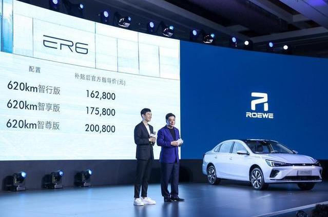 """上汽榮威高端純電R標首款旗艦轎車ER6上市!拉開""""軟件定義汽車""""序幕"""