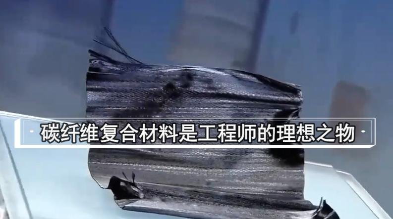 材料工程師的寵兒,碳纖維復合材料