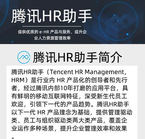 腾讯HR助手正式上线企业微信 开启数字化人事管理之路