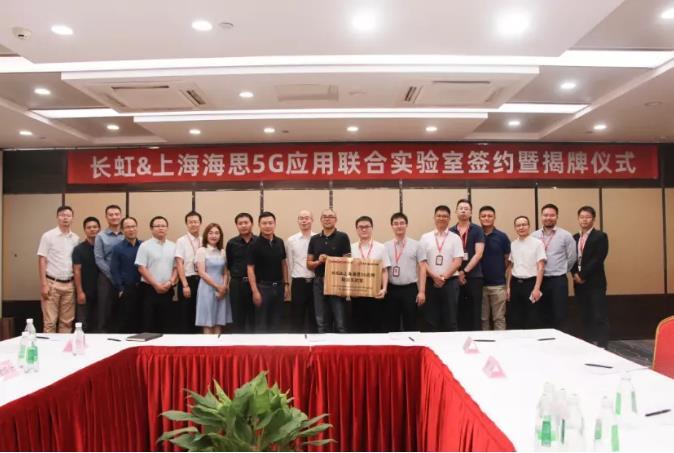 四川长虹与上海海思成立5G应用联合实验室,实现新基建5G领域的新突破