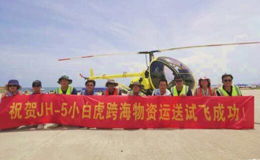 JH-5小白虎无人直升机成功成功完成远距离跨越并往返南海海域