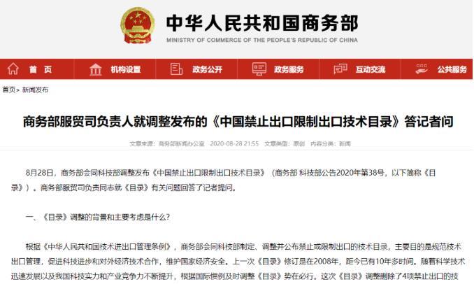 中国禁止出口技术目录调整发布!基础软件安全增强和密码安全值得关注