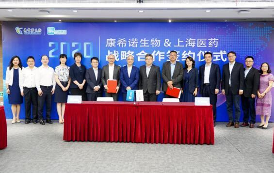 疫苗产业链保供应最新消息:康希诺生物与上海医药达成战略合作
