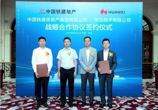 中国铁建地产集团与华为战略合作,积极构建智慧地产的底座